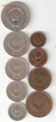 Набор погодовки СССР 1985: 1р,50к,20к,15к,10к,5к,3к,2к,1к - 1985-9st A coin