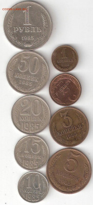 Набор погодовки СССР 1985: 1р,50к,20к,15к,10к,5к,3к,2к,1к - 1985-9st P coin