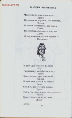 В Курочкин актуальный поэт-сатирик 19 века - сканирование0005