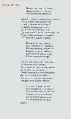 В Курочкин актуальный поэт-сатирик 19 века - сканирование0003