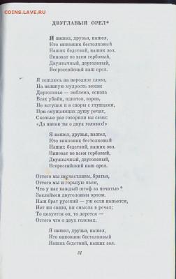 В Курочкин актуальный поэт-сатирик 19 века - сканирование0001