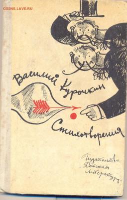 В Курочкин актуальный поэт-сатирик 19 века - сканирование0006