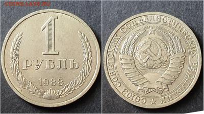 1 рубль 1988 год. До 05.10. N3 - IMG_20200923_195946