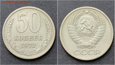 50 копеек 1973 год. До 05.10 - IMG_20200930_210711