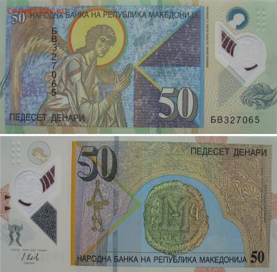 Умка, Космос, Нижний Новгород, LEUCHTTURM -10% и другое - 50 динаров 2018 Македония.JPG