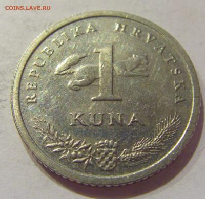 1 куна 2009 Хорватия №2 09.10.2020 22:00 МСК - CIMG6626.JPG