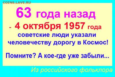 4 октября 1957 - Дорога в КОСМОС