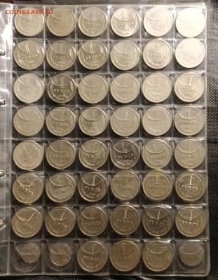 1 рубль-годовик СССР. 1967, 1974, 1979 - IMG_20201005_120638_cr