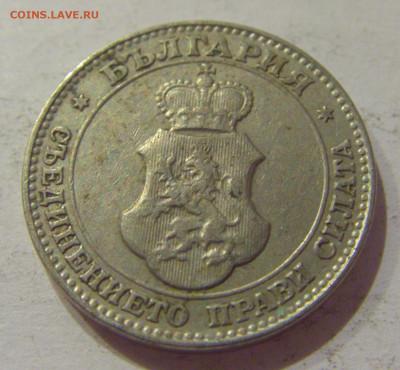 20 стотинок 1912 Болгария №1 14.10.2020 22:00 МСК - CIMG8529.JPG