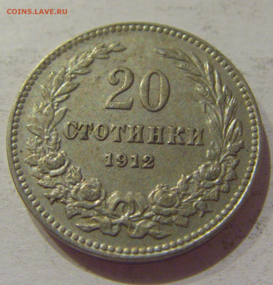 20 стотинок 1912 Болгария №1 14.10.2020 22:00 МСК - CIMG8527.JPG