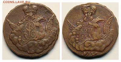 Коллекционные монеты форумчан (медные монеты) - 1К-1756-Екат