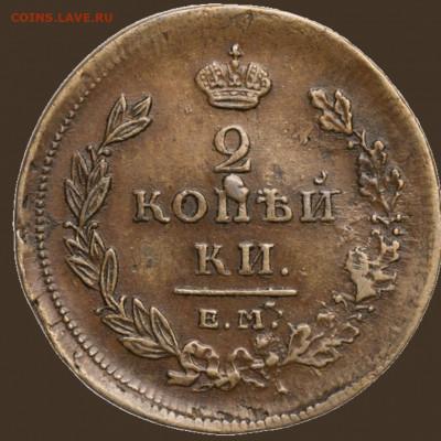Коллекционные монеты форумчан (медные монеты) - 20201012_122839