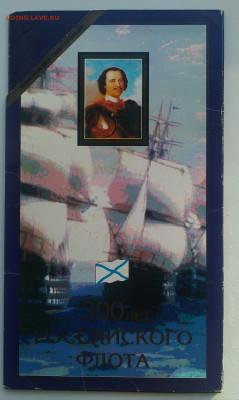 Набор 300 лет флоту, на подлинность и оценку - IMG_20200522_184319