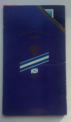 Набор 300 лет флоту, на подлинность и оценку - IMG_20200522_184251