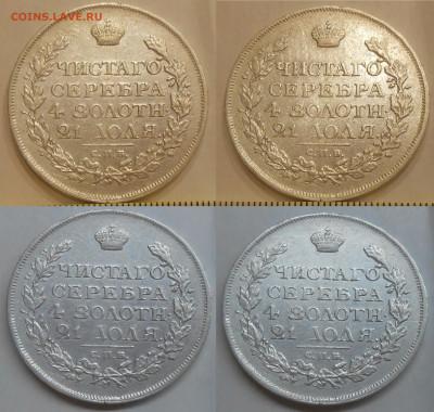 Рубль 1815 г. с двойной накаткой гурта до 19.10 22:00 - 0-2