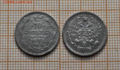 10 копеек 1878 года СПБ НФ. До 19.10.2020г. в 22:00 - 10к. 1878 СПБ
