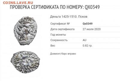 Псковская деньга .На оценку - 20201014_094000