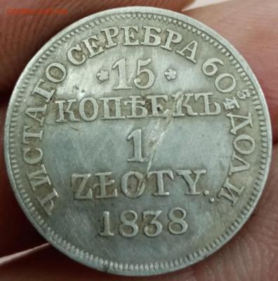 15 копеек - 1 злотый 1838 года - IMG_20201013_025904