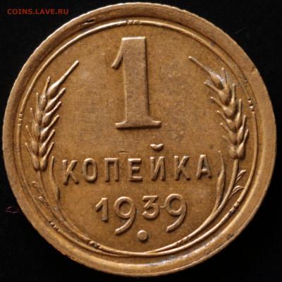 1 копейка 1939 до 18.10.2020 22:00 - IMG_1777.JPG