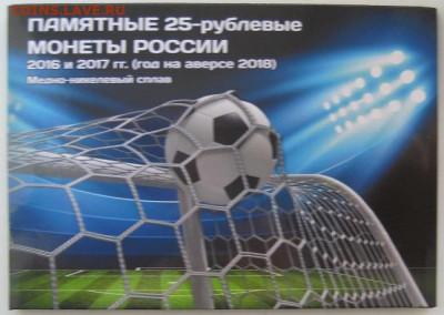 "Альбомы-коррексы ""Футбол"",пр-ва""Альбоммонет"" по фиксу - IMG_4342.JPG"