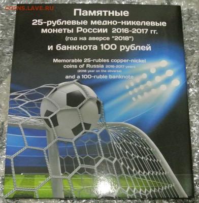 """Альбомы-коррексы """"Футбол"""",пр-ва""""Альбоммонет"""" по фиксу - DSC_7946.JPG"""