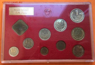 Наборы ГБ СССР 1974-80г в альбоме - IMG_6436