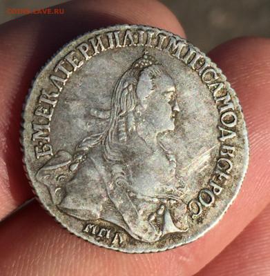 Монета полуполтинник 1767г. - 72FB915F-65A7-4676-A7A2-55CCE02FB0DC