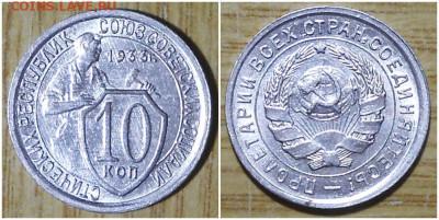 10 копеек 1933 яркий БЛЕСК до 19.10.2020 в 22:00м - щммитлоо