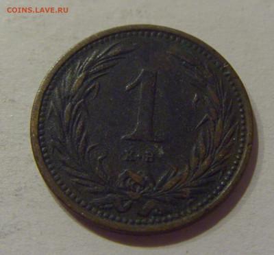 1 филлер 1894 Венгрия №1 21.10.2020 22:00 МСК - CIMG9470.JPG