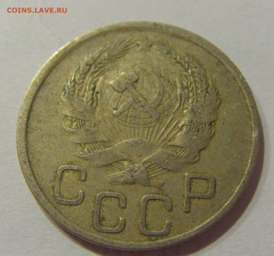 20 коп 1936 СССР №1 21.10.2020 22:00 МСК - CIMG0245.JPG