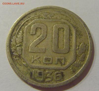 20 коп 1936 СССР №1 21.10.2020 22:00 МСК - CIMG0243.JPG