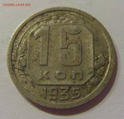 15 коп 1935 нов СССР №2 21.10.2020 22:00 МСК - CIMG0279.JPG