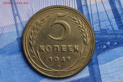 5 копеек 1941 год до 21.10.2020 до 22:10 - imgonline-com-ua-CompressBySize-I2625IccX6APSvIe