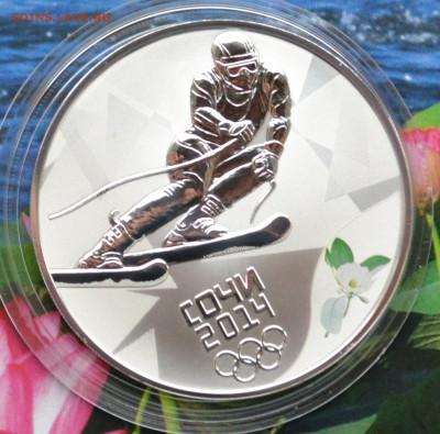 3 рубля Сочи 2014 Горные лыжи - DSC_0035.JPG