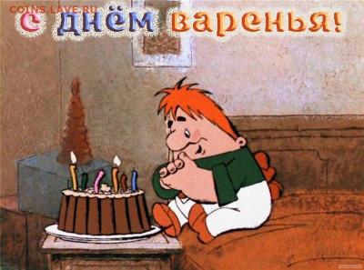 samara163 с днём рожденья - 6d0ceb7ae9dc