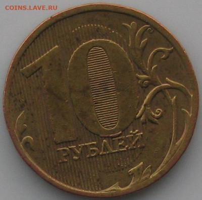 10 рублей 2010 года,ммд. Разновидность - 10руб2010рев.оцен..JPG
