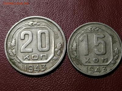 15 и 20 копеек 1943 г. до 22.00мск 21.10.2020г - IMG_20201016_215649[1]