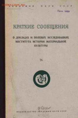 Литература по археологии - 3_CL1prodxU