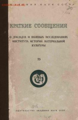 Литература по археологии - tDkFlPBtMTI