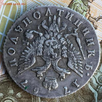 Монета полуполтинник 1767г. - 958677D5-F8CF-4227-A5B0-4B0CD4BB349C