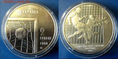 УКРАИНА 2 гр Чемпионат мира по футболу 2004 21-10 В 22-00 мс - чемпион