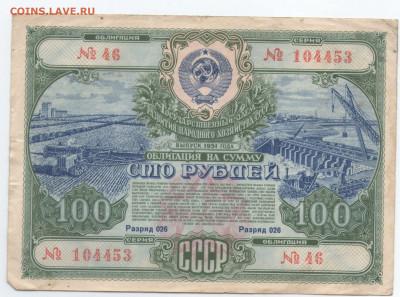 Облигация на сумму 100 рублей. 1951 год. До 19.10.20 22.00 - wP53VYK