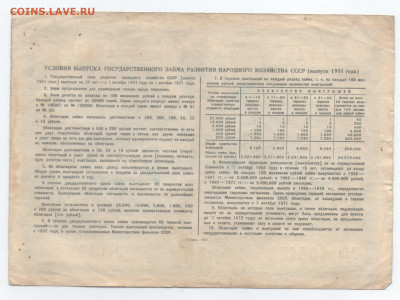 Облигация на сумму 100 рублей. 1951 год. До 19.10.20 22.00 - 54dQpic