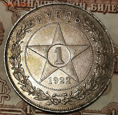 1 рубль 1922 - IMG_20201017_182329