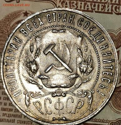 1 рубль 1922 - IMG_20201017_182343
