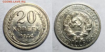 20 копеек 1924 Не частая В штемп., до 20.10.2020 22:00 мсk - 20-24 (55)