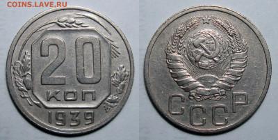 20 копеек 1939 Не частая Состояние, до 20.10.2020 22:00 мсk - 20-39 (3)