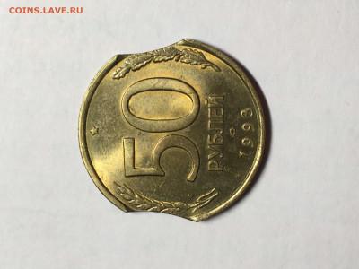 50 рублей 1993 двойной выруб - 60A3CACC-D2E9-4583-8869-9A9310B7D6B7