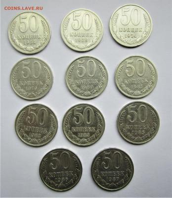50 коп СССР-11 шт. без повторов с 200 руб. до 24.10.20 22:00 - IMG_1954.JPG