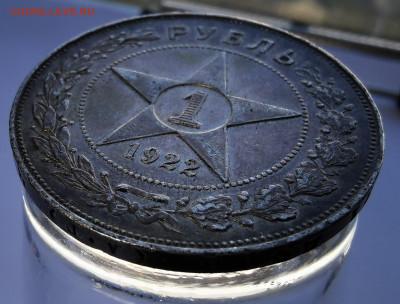 1 рубль 1922 - IMG_20201018_122012